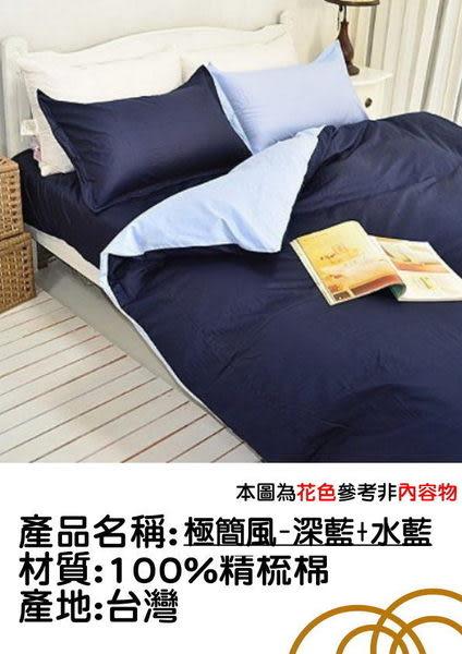 《素色雙色-極簡風》100%精梳棉【雙人床包6X6.2尺/枕套/雙人兩用被套】深藍+水藍