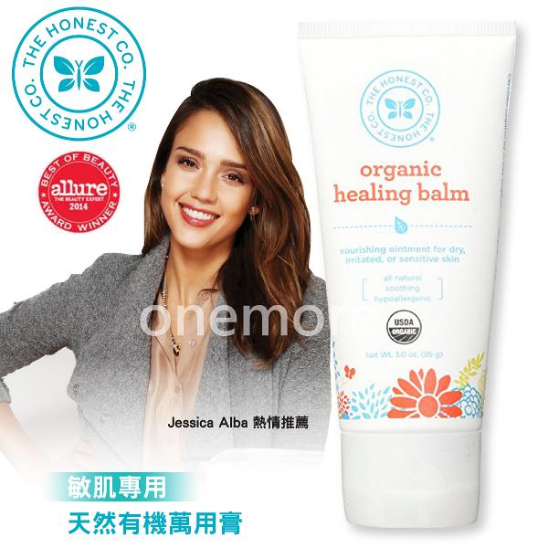 【one more】潔西卡艾芭 Honest Company ORGANIC HEALING BALM 修護霜/天然有機萬用膏