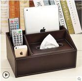 多功能纸巾盒客厅茶几抽纸遥控器收纳盒创意简约可爱家居家用欧式 曼莎時尚