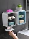 肥皂架 雙層肥皂盒吸盤免打孔壁掛式免釘放罩置物架衛生間創意瀝水香皂盒【快速出貨八折下殺】
