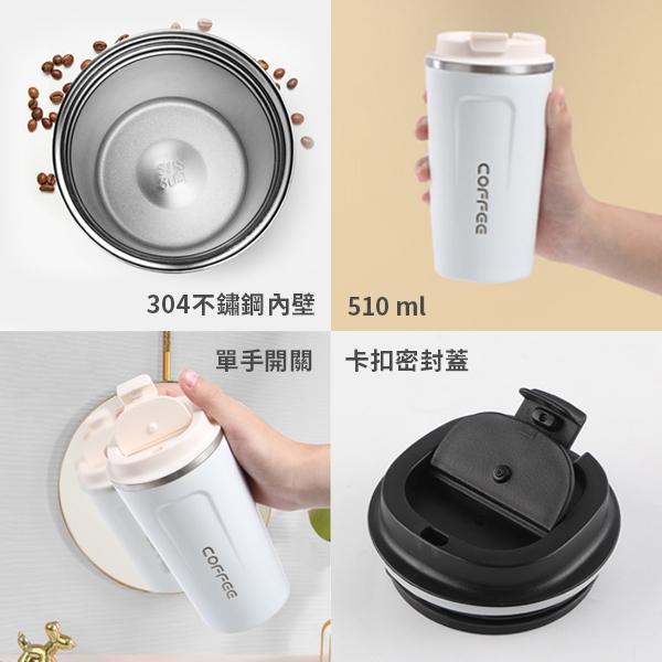不鏽鋼保溫杯 咖啡杯 隨行杯 手提杯 水杯 隨手杯 510ml 辦公室 不鏽鋼304 寬口 環保 密封