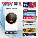 *TOSHIBA東芝奈米悠浮泡泡溫水11公斤洗脫烘滾筒洗衣機TWD-DH120X5G*含基本安裝