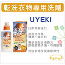 【UYEKI】日本製 植木 乾洗衣物專用...