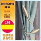 扭扭樂窗簾綁帶一對裝創意窗簾扎束扣系帶窗簾綁帶【聚可愛】