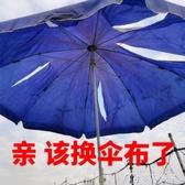 防雨布傘布防水防曬加厚替換布面圓形太陽傘戶外擺攤遮陽傘大圓傘雨傘布 【快速出貨】