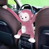 車載紙巾盒 小猴子創意車載紙巾盒汽車扶手箱抽紙盒掛式可愛車內裝飾【快速出貨八折搶購】