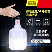 智能充電懸掛式LED燈泡(40W)←LED 吊燈 燈泡 露營 夜間 活動 夜遊 冒險 闖關 照明 批發 燈