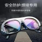 電焊眼鏡燒焊工紫外線紫外防打眼墨鏡焊防強光眼鏡防二保添新專用外線電焊 快速出貨