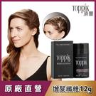 【頂豐Toppik】增髮纖維12g 9色...