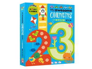 My awesome counting book【123數字形狀書】幼福文化