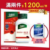 白蘭氏 深海魚油+蝦紅素 120錠 /盒-促進新陳代謝 調節生理機能 冷氣房溫差大必備