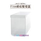 【我們網路購物商城】聯府 Fine隔板整理盒-LF1003 收納盒 整理盒 分類盒
