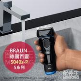 【配件王】現貨 BRAUN 德國百靈 5系列 5040s-P 電動刮鬍刀 三刀頭