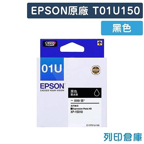 EPSON 黑色 T01U150/NO.01U 原廠墨水匣 /適用 EPSON Expression Home XP-15010