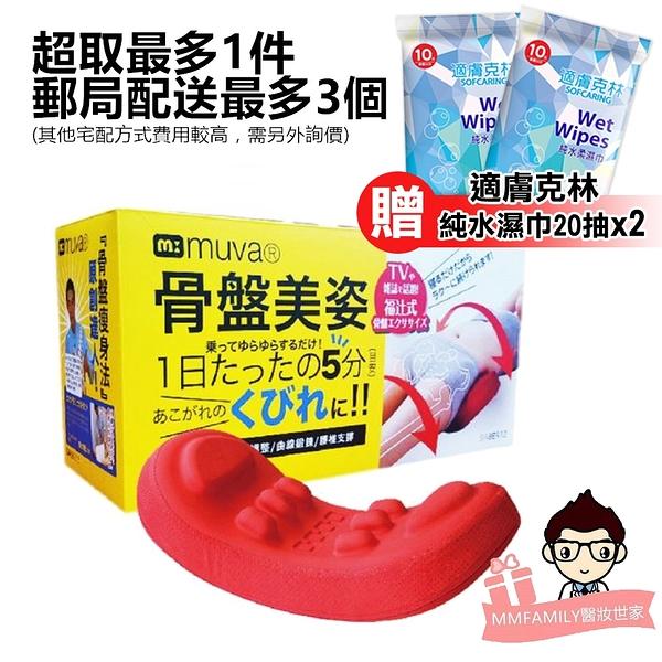 muva 美姿骨盤枕(1入)【醫妝世家】 全新 骨盆枕 骨盤枕