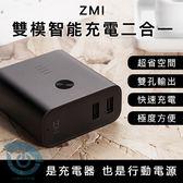 紫米 ZMI 雙模智能充電二合一  快充雙孔行動電源 8項過充保護電芯 暢遊世界100/240輸入 6500mAh