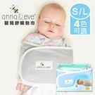 ●可提供寶寶包緊緊的安全感 ●可防止寶寶睡覺時被自己驚跳反射嚇到 ●兩款尺寸可選,選擇適合寶寶的胸圍