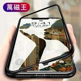 抖音同款 萬磁王 小米8 米8SE 手機殼 金屬邊框 玻璃背板 磁吸 玻璃殼 全包 防摔 保護殼 保護套