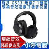 【免運+3期零利率】全新 Logitech 羅技 G533 無線7.1聲道環繞音效遊戲耳機麥克風