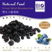 佰佳堂加拿大野生小藍莓乾5入組
