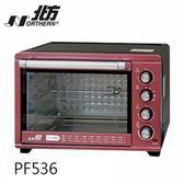 北方 36L 雙溫控旋風電烤箱  PF536 /熱風循環烘烤功能