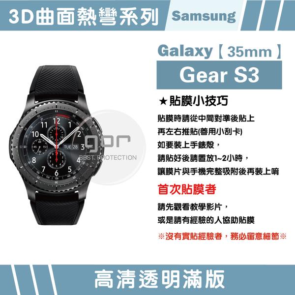 【GOR保護貼】三星 Watch Gear S3 (35mm) 手錶保護貼 全透明滿版軟膜2片裝 PET保護貼 現貨