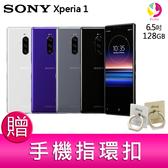 分期0利率 Sony Xperia 1 (6G/128G) 6.5吋 4K HDR 電影專業攝錄大師級智慧手機 贈『手機指環扣*1』