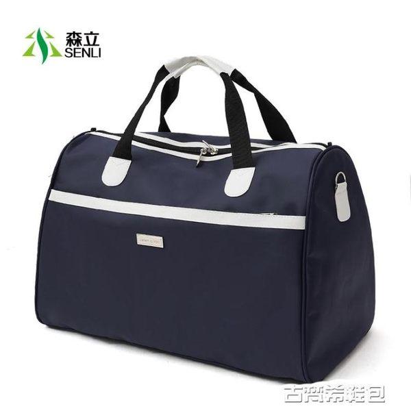 旅游包手提旅行包大容量防水可折疊行李包男旅行袋出差待產包女士 古梵希DF