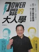 【書寶二手書T5/勵志_H4E】Power錕的大人學_李錫錕