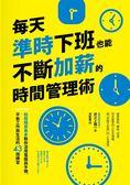 (二手書)每天準時下班也能不斷加薪的時間管理術:稅務精算專家教你活用電腦與手..