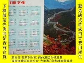 二手書博民逛書店1974年曆片(中國歷史罕見表)14225 文物出版社 文物出版