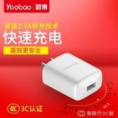 充電頭2a快充安卓通用型usb插頭華為蘋果頭iphone手機平板數據線 創時代