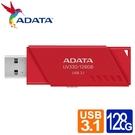 全新 ADATA 威剛 UV330/128GB USB3.1隨身碟(紅)