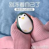 企鵝暖手寶usb充電寶兩用二合一學生小型手握自發熱暖寶寶女生可愛迷你便攜式隨身
