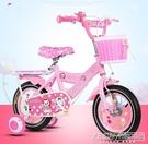 兒童自行車12/14/16/18寸公主款女孩童車3-5-6-7-8-9歲寶寶腳踏車CY『新佰數位屋』