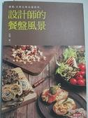 【書寶二手書T9/餐飲_IVQ】設計師的餐盤風景_包週