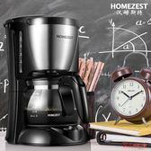 咖啡機 美式咖啡機家用全自動迷你煮咖啡壺小型迷你滴漏智慧煮泡茶一體機 3色