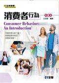 消費者行為(第六版)