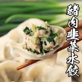 手工豬肉韭菜水餃 *1包組(20顆/包)