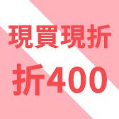 涼夏居家 最高現折400