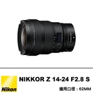 [分期0利率] NIKON Z 14-24mm F2.8 S 總代理公司貨 Z系列 無反專用 大光圈廣角 風景利器 德寶光學