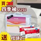 買 3M 新絲舒眠Thinsulate Z250 四季被 標準雙人 送健康防螨枕2入 /棉被/抗過敏/防蟎/水洗/枕頭