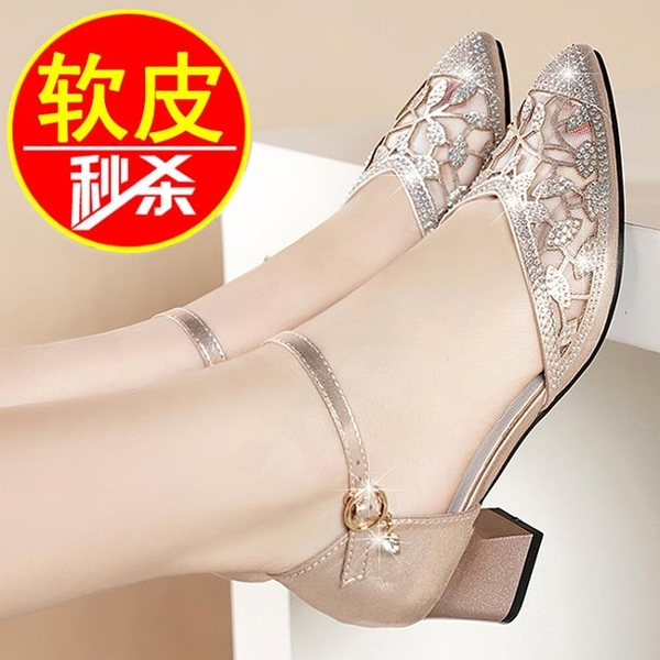 包頭涼鞋 堤娜百麗中跟涼鞋女夏2021新款包頭鏤空女鞋粗跟水鉆網紗中空單鞋 夏季新品