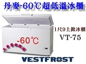 Vestfrost超低溫冰櫃/-60℃上掀式冰櫃/71L/1尺9冷凍櫃/型號VT-75/臥式冰櫃/丹麥原裝進口/大金餐飲設備