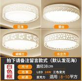 LED燈 臥室燈led吸頂燈圓形客廳燈簡約現代餐廳燈溫馨房間陽台過道燈具全館免運 艾維朵