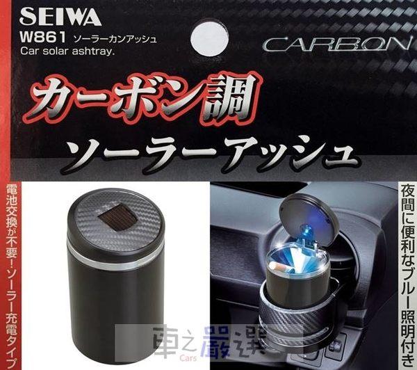 車之嚴選 cars_go 汽車用品【W861】日本 SEIWA 碳纖紋鍍鉻 太陽能夜間 LED燈藍光 煙灰缸