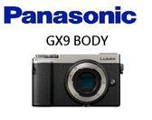 名揚數位 Panasonic Lumix GX9 BODY 公司貨 登錄送原電 06/30止 加送原廠相機包 (12/24期0利率)