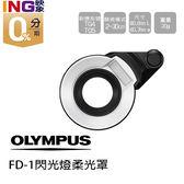 OLYMPUS  FD-1 柔光罩  TG-4、TG-5專用 元佑公司貨
