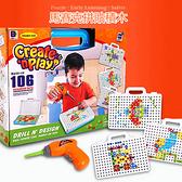 電鑽馬賽克拼貼積木 兒童玩具 啟發玩具 幾何拼貼玩具
