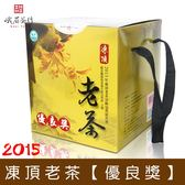 2015 鹿谷鄉凍頂老茶優良獎 峨眉茶行
